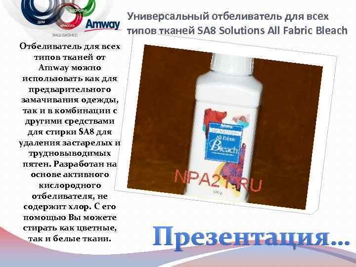 Универсальный отбеливатель для всех типов тканей SA 8 Solutions All Fabric Bleach Отбеливатель для