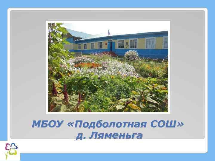 МБОУ «Подболотная СОШ» д. Ляменьга