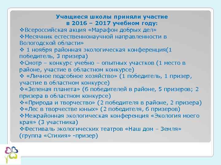 Учащиеся школы приняли участие в 2016 – 2017 учебном году: v. Всероссийская акция «Марафон