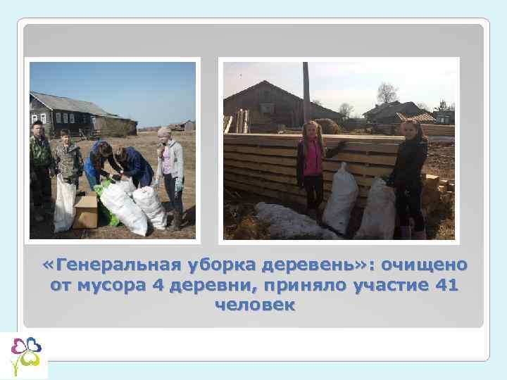 «Генеральная уборка деревень» : очищено от мусора 4 деревни, приняло участие 41 человек