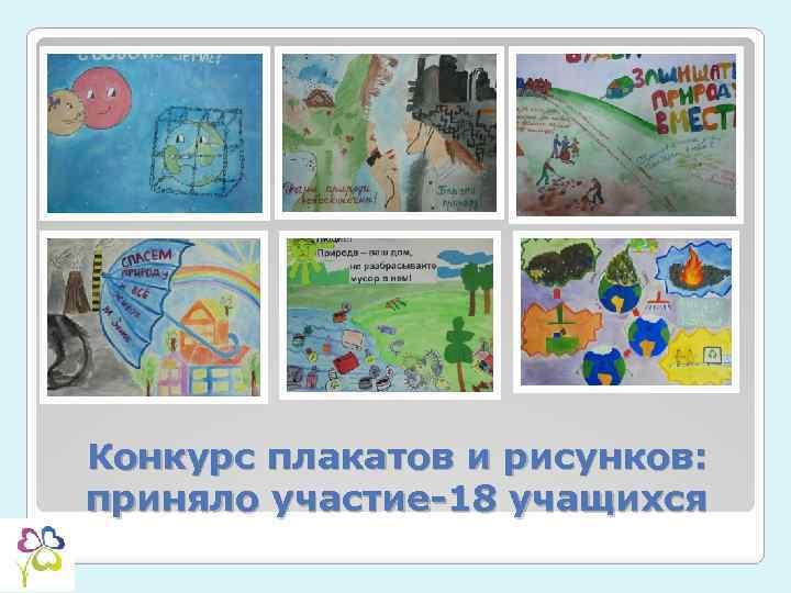 Конкурс плакатов и рисунков: приняло участие-18 учащихся