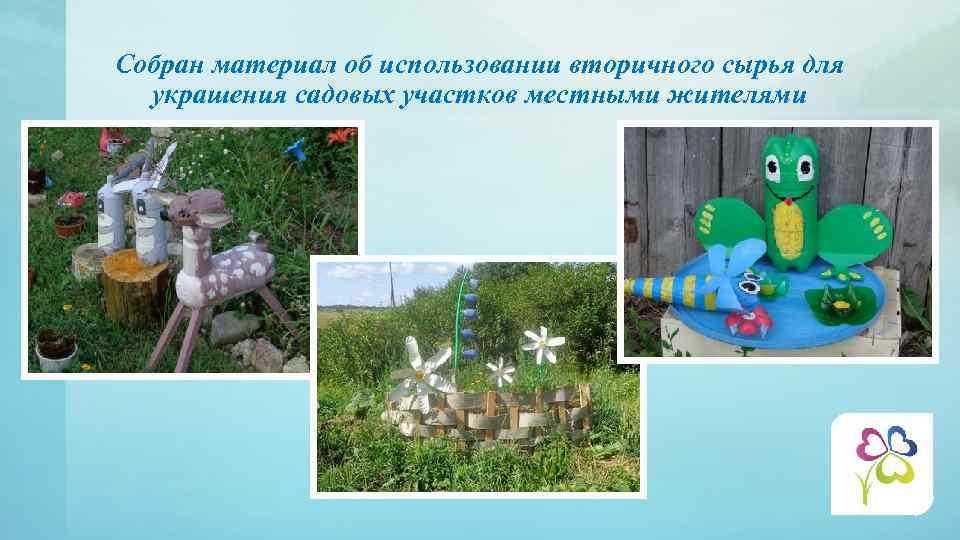 Собран материал об использовании вторичного сырья для украшения садовых участков местными жителями