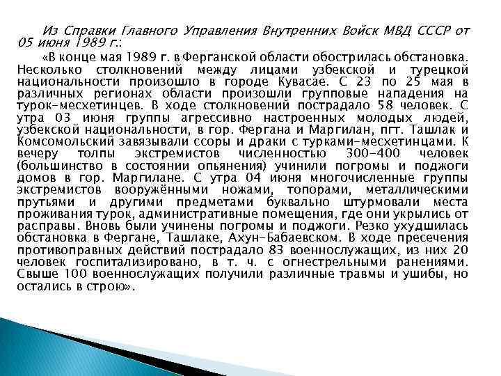 Из Справки Главного Управления Внутренних Войск МВД СССР от 05 июня 1989 г. :