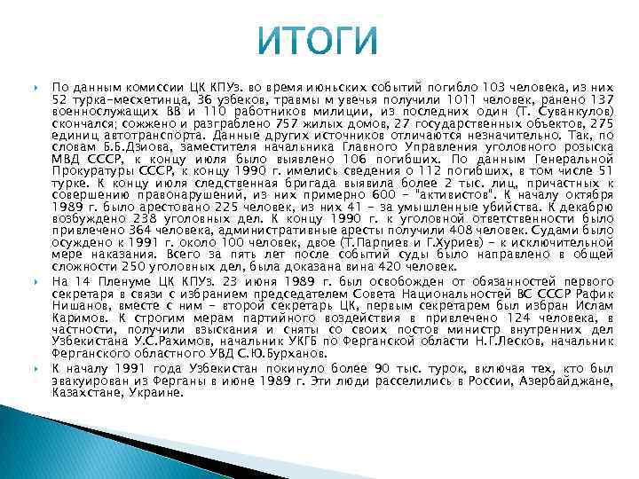 По данным комиссии ЦК КПУз. во время июньских событий погибло 103 человека, из