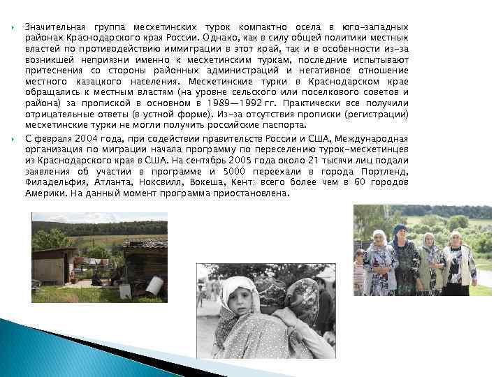 Значительная группа месхетинских турок компактно осела в юго-западных районах Краснодарского края России. Однако,