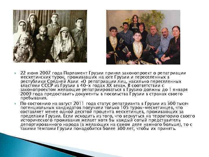 22 июня 2007 года Парламент Грузии принял законопроект о репатриации месхетинских турок, проживавших