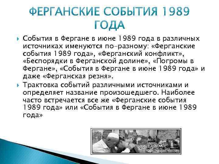 События в Фергане в июне 1989 года в различных источниках именуются по-разному: «Ферганские