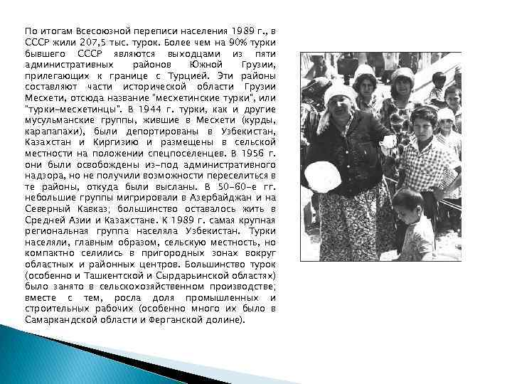 По итогам Всесоюзной переписи населения 1989 г. , в СССР жили 207, 5 тыс.