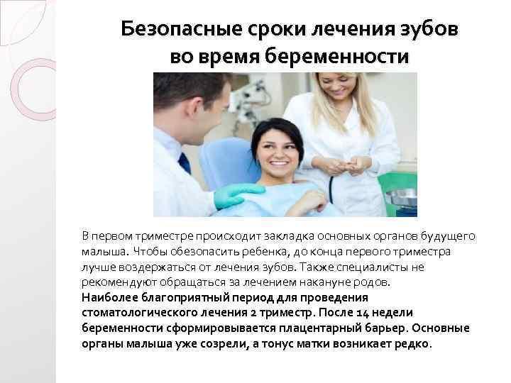 Лечение зубов у беременных 2 триместр 6