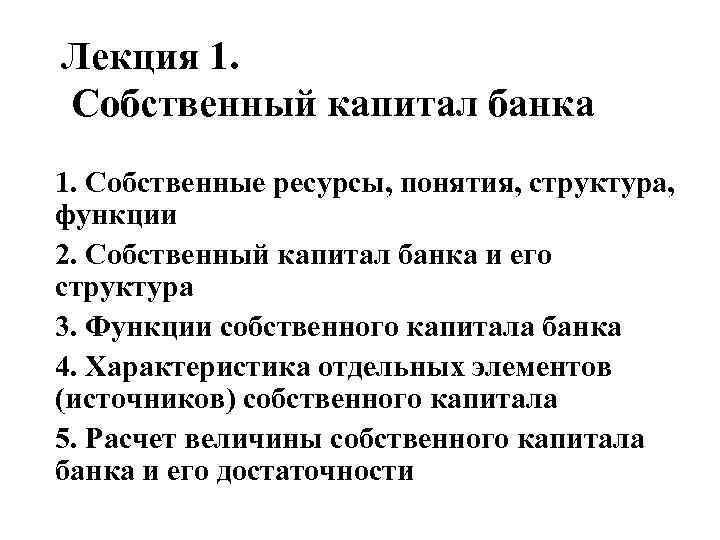 Лекция 1. Собственный капитал банка 1. Собственные ресурсы, понятия, структура, функции 2. Собственный капитал