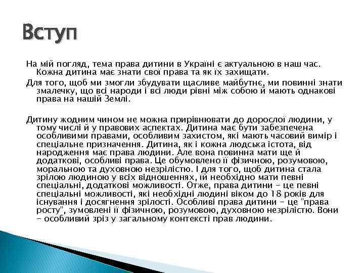 Вступ На мій погляд, тема права дитини в Україні є актуальною в наш час.