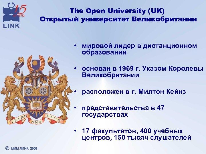 The Open University (UK) Открытый университет Великобритании • мировой лидер в дистанционном образовании •