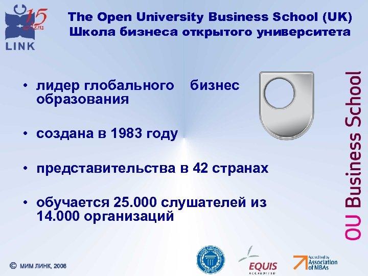 The Open University Business School (UK) Школа бизнеса открытого университета • лидер глобального образования