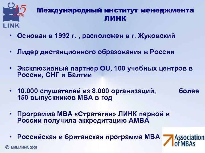 Международный институт менеджмента ЛИНК • Основан в 1992 г. , расположен в г. Жуковский