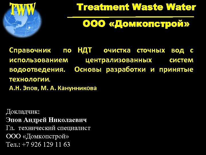 Treatment Waste Water ООО «Домкопстрой» Справочник по НДТ очистка сточных вод с использованием централизованных