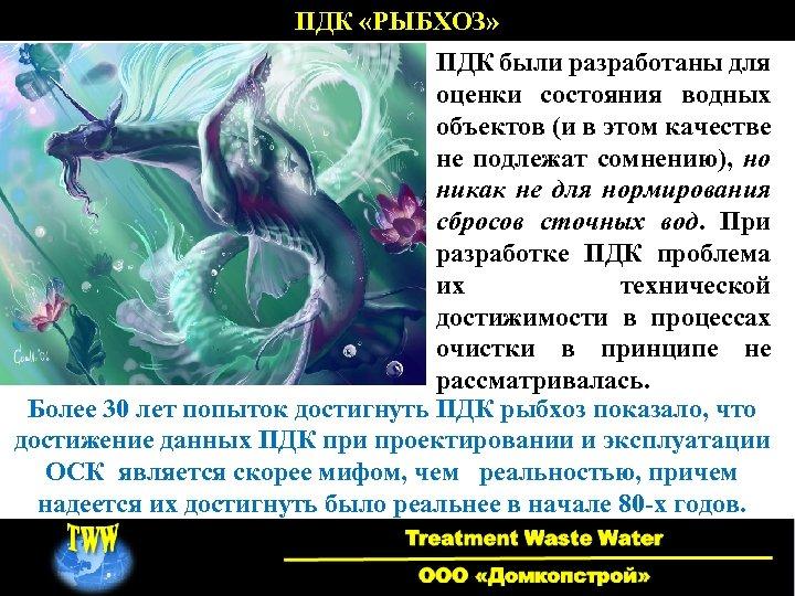 ПДК «РЫБХОЗ» ПДК были разработаны для оценки состояния водных объектов (и в этом качестве