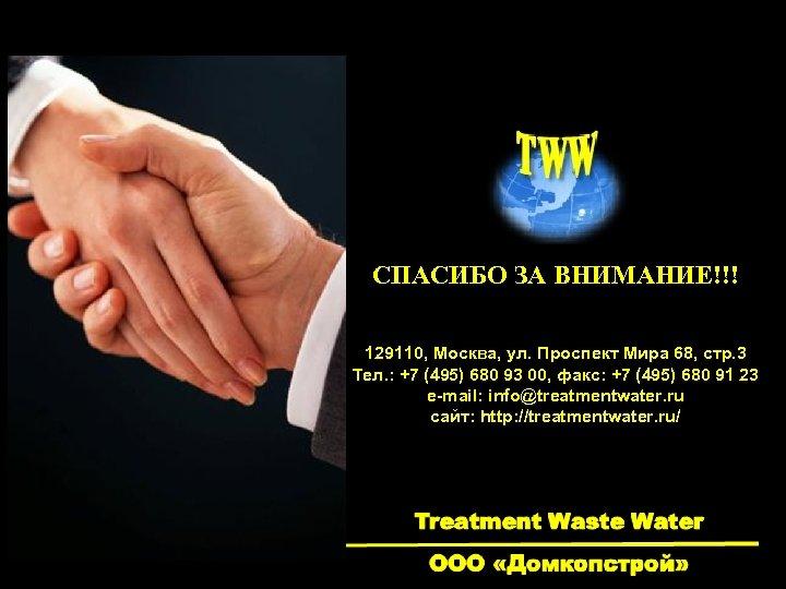 СПАСИБО ЗА ВНИМАНИЕ!!! 129110, Москва, ул. Проспект Мира 68, стр. 3 Тел. : +7