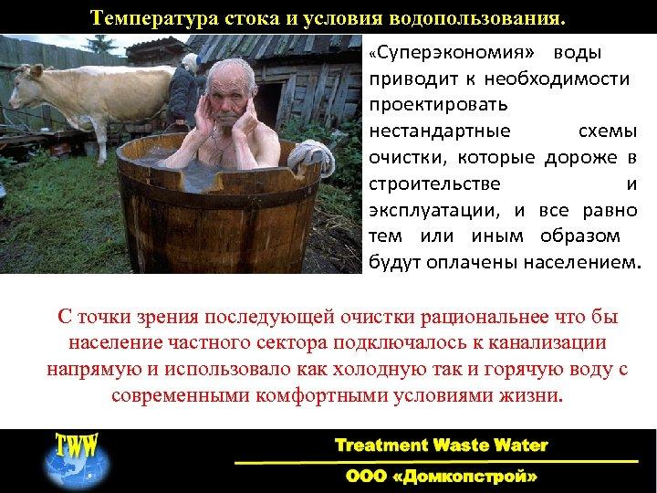 Температура стока и условия водопользования. «Суперэкономия» воды приводит к необходимости проектировать нестандартные схемы очистки,