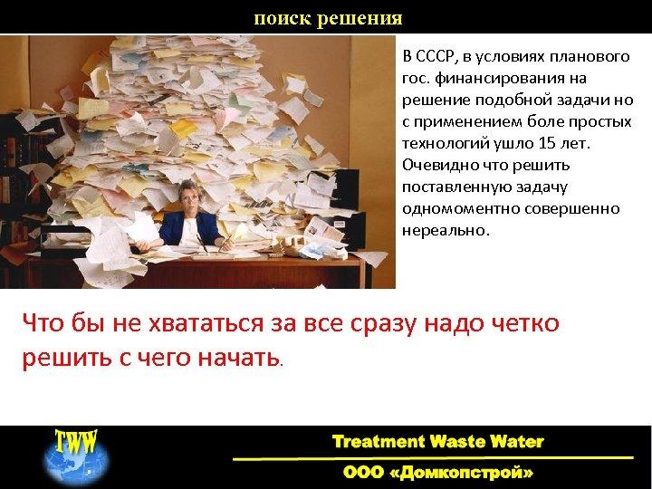 поиск решения В СССР, в условиях планового гос. финансирования на решение подобной задачи но