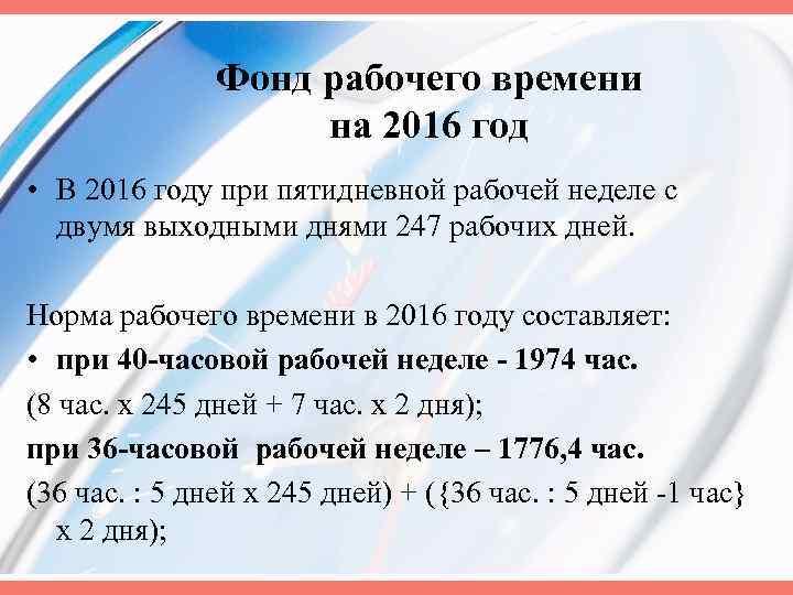Фонд рабочего времени на 2016 год • В 2016 году при пятидневной рабочей неделе