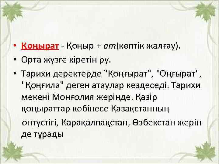 • Қоңырат - Қоңыр + ат(көптік жалғау). • Орта жүзге кіретін ру. •
