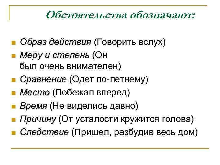Обстоятельства обозначают: n n n n Образ действия (Говорить вслух) действия Меру и степень