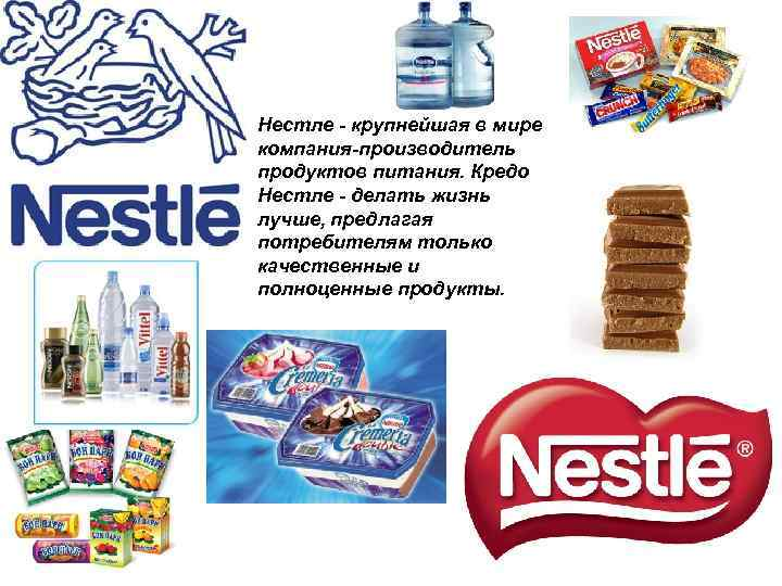 augmented product in nestle Nestle bottles water marketing analysis by d3vi in types school work essays these are called the augmented product or product: nestle pure.