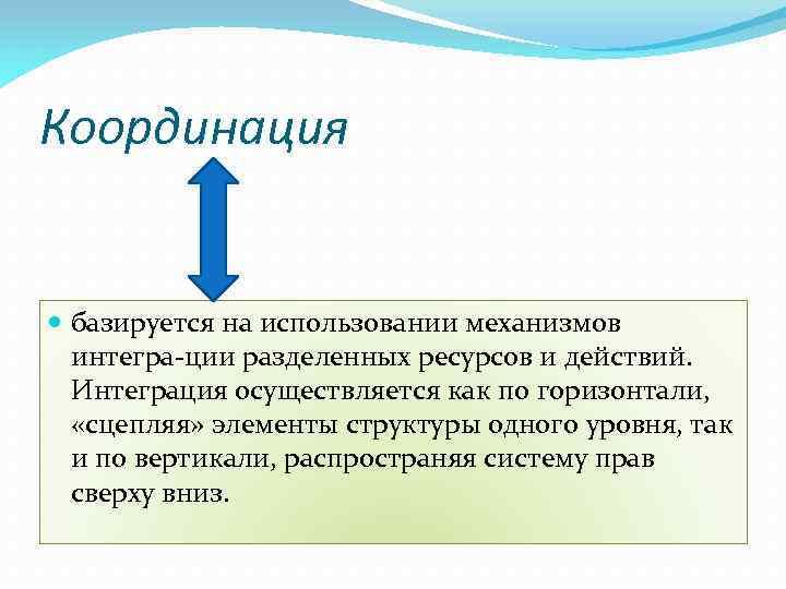 Координация базируется на использовании механизмов интегра ции разделенных ресурсов и действий. Интеграция осуществляется как