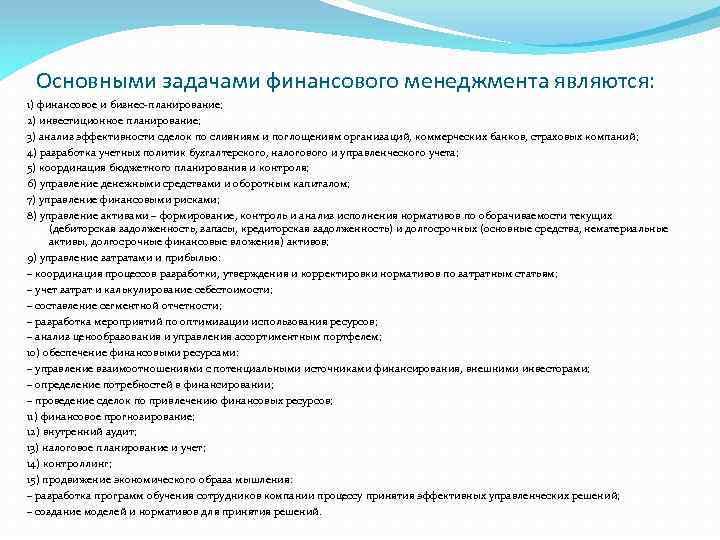 Основными задачами финансового менеджмента являются: 1) финансовое и бизнес планирование; 2) инвестиционное планирование; 3)