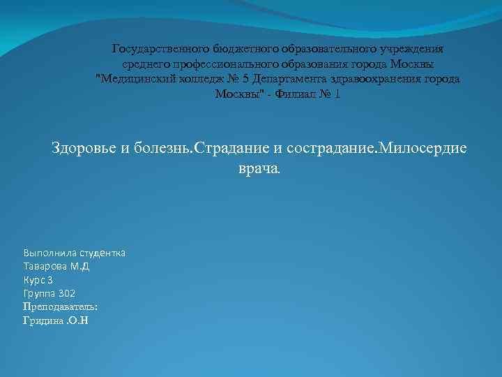 Государственного бюджетного образовательного учреждения среднего профессионального образования города Москвы