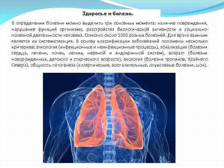 Здоровье и болезнь В определении болезни можно выделить три основных момента: наличие повреждения, нарушение
