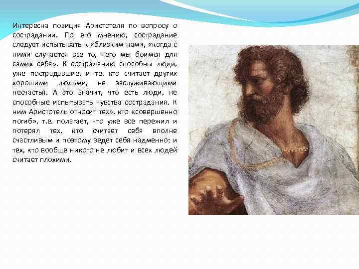 Интересна позиция Аристотеля по вопросу о сострадании. По его мнению, сострадание следует испытывать к