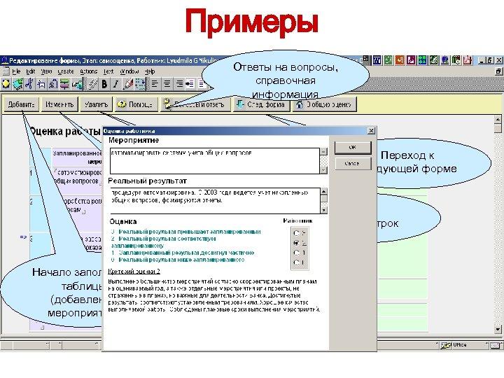 Примеры Ответы на вопросы, справочная информация Переход к следующей форме Удаление строк Начало заполнения