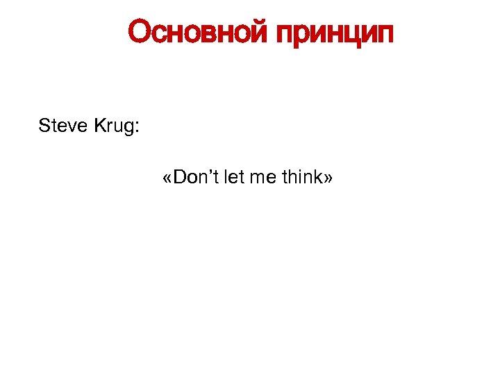 Основной принцип Steve Krug: «Don't let me think»