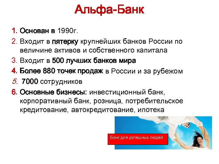 Альфа-Банк 1. Основан в 1990 г. 2. Входит в пятерку крупнейших банков России по
