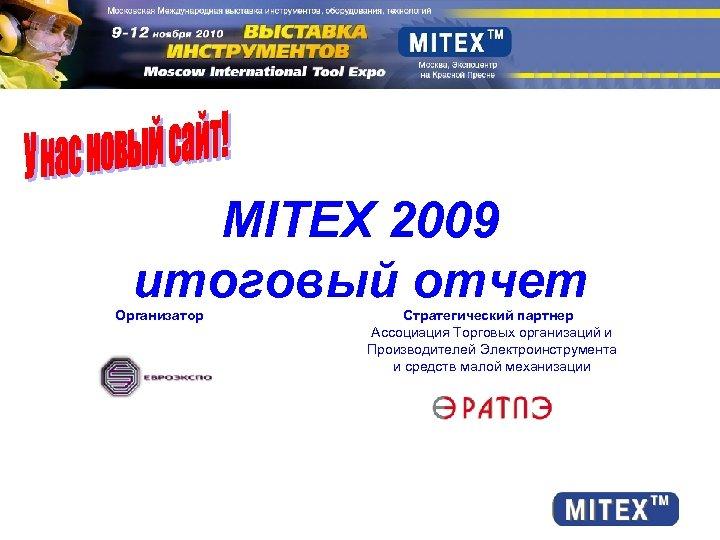 MITEX 2009 итоговый отчет Организатор Стратегический партнер Ассоциация Торговых организаций и Производителей Электроинструмента и