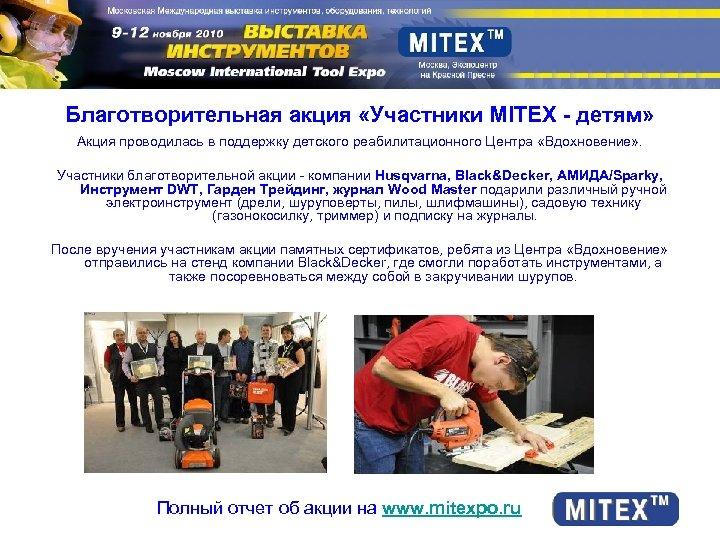 Благотворительная акция «Участники MITEX - детям» Акция проводилась в поддержку детского реабилитационного Центра «Вдохновение»