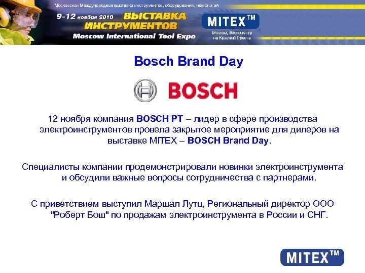 Bosch Brand Day 12 ноября компания BOSCH PT – лидер в сфере производства электроинструментов