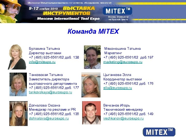 Команда MITEX Булавина Татьяна Директор выставки +7 (495) 925 -6561/62 доб. 138 info@mitexpo. ru