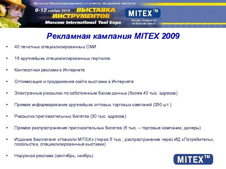 Рекламная кампания MITEX 2009 • 40 печатных специализированных СМИ • 16 крупнейших специализированных порталов