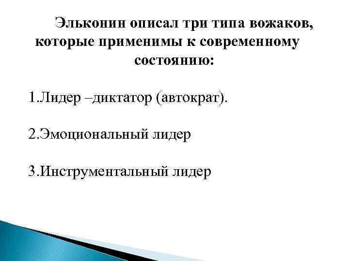 Эльконин описал три типа вожаков, которые применимы к современному состоянию: 1. Лидер –диктатор (автократ).