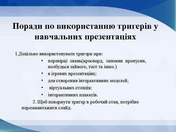 Поради по використанню тригерів у навчальних презентаціях 1. Доцільно використовувати тригери при: • перевірці