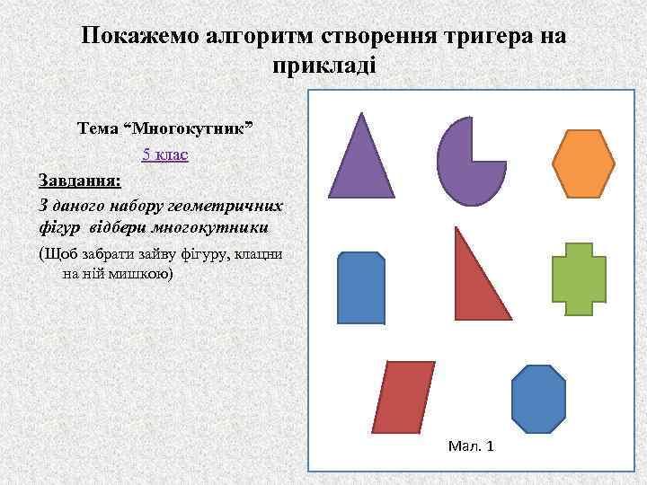 """Покажемо алгоритм створення тригера на прикладі Тема """"Многокутник"""" 5 клас Завдання: З даного набору"""