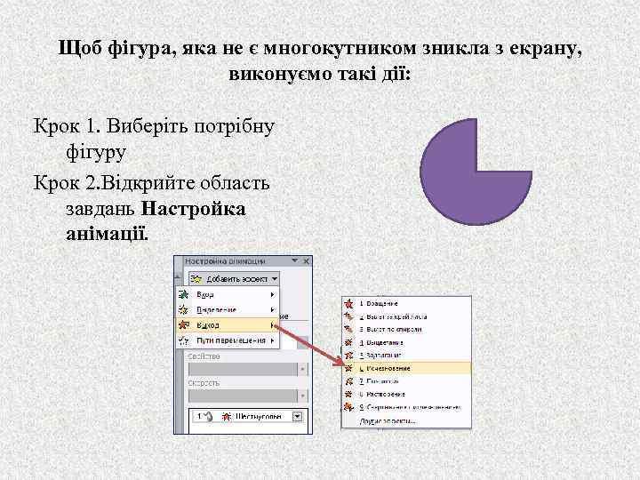 Щоб фігура, яка не є многокутником зникла з екрану, виконуємо такі дії: Крок 1.