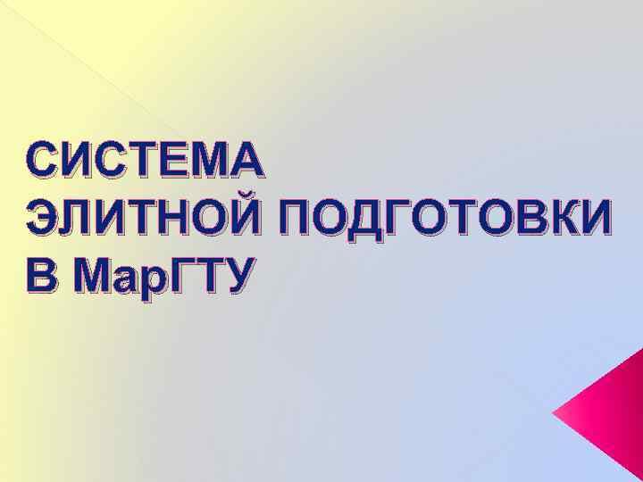 СИСТЕМА ЭЛИТНОЙ ПОДГОТОВКИ В Мар. ГТУ