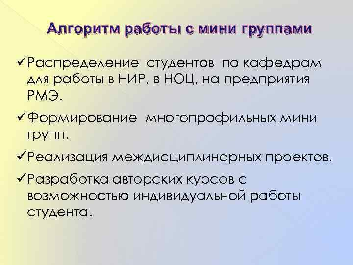 Алгоритм работы с мини группами üРаспределение студентов по кафедрам для работы в НИР, в
