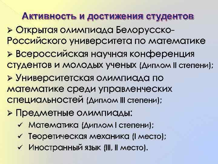 Активность и достижения студентов Ø Открытая олимпиада Белорусско. Российского университета по математике Ø Всероссийская