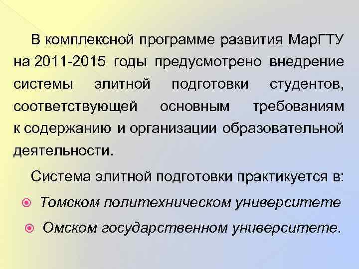 В комплексной программе развития Мар. ГТУ на 2011 -2015 годы предусмотрено внедрение системы элитной
