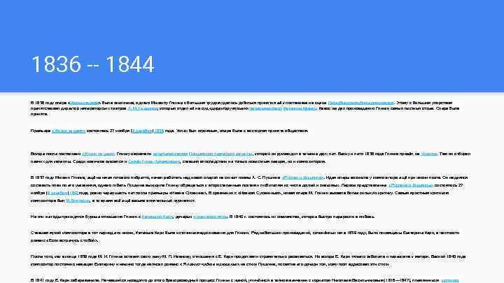 1836 -- 1844 В 1836 году опера «Жизнь за царя» была закончена, однако Михаилу