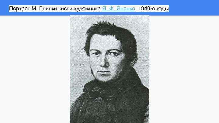 Портрет М. Глинки кисти художника Я. Ф. Яненко, 1840 -е годы